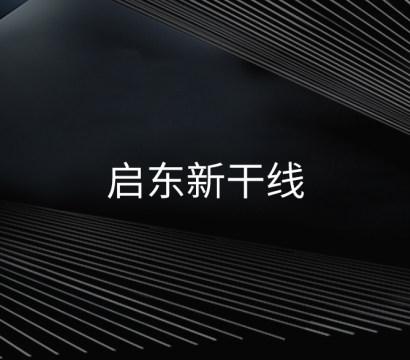 启东新干线